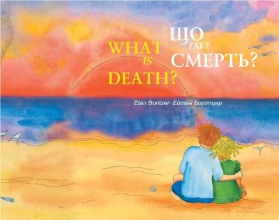 На Форумі видавців презентують книжку, яка дасть відповіді на недитячі питання