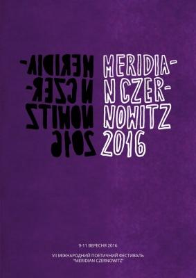 Програма VII Міжнародного поетичного фестивалю MERIDIAN CZERNOWITZ 9-11 вересня у Чернівцях