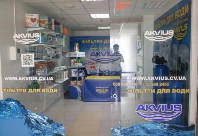 """Фільтри для очистки води від ТМ """"AKVIUS"""" (на правах реклами)"""