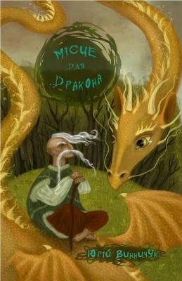 Видавництво «Чорні вівці» презентує повість Юрія Винничука «Місце для дракона»