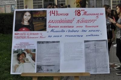На благодійному концерті у Чернівцях на порятунок дитини зібрали 8 тисяч гривень (ФОТО)