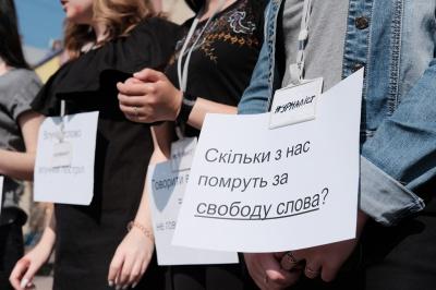 """""""Не вбивайте нас"""": у Чернівцях журналісти вшанували пам'ять Георгія Гонгадзе (ФОТО)"""