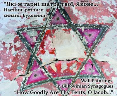 У Чернівцях покажуть настінні розписи буковинських синагог