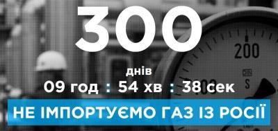 Україна вже 300 днів не імпортує газ з Росії