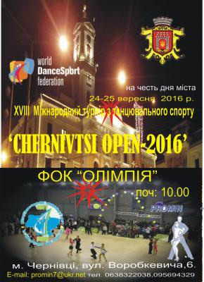 Чернівецькі танцюристи перемогли на традиційному турнірі «Чернівці-Open»