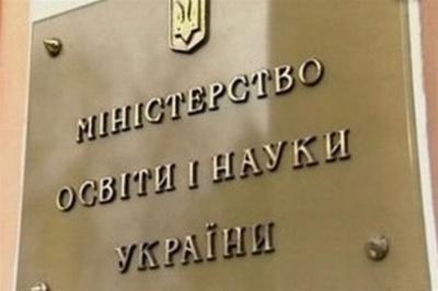 Працівників Міністерства освіти зобов'язали розмовляти українською