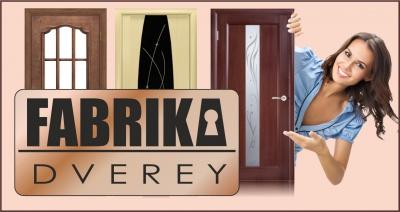 """Двері в  магазині """"Fabrika Dverey"""" ― палітра моделей на будь-який смак (на правах реклами)"""