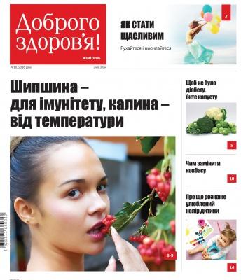 """У Чернівцях вийшов новий випуск газети """"Доброго здоров'я!"""""""