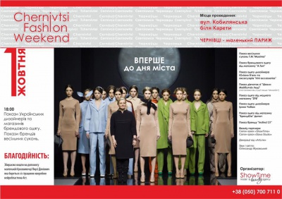 У Чернівцях під час показу українських дизайнерів збиратимуть кошти для хворої дівчинки