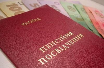 Україна зобов'язалася поступово підвищувати пенсійний вік