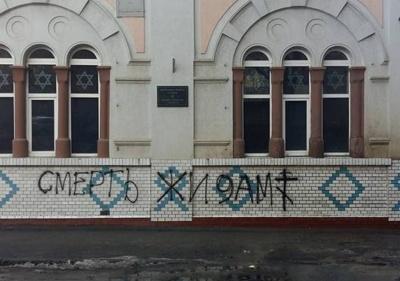 У Чернівцях вандали розписали фасад синагоги антисемітським написом (ФОТО)