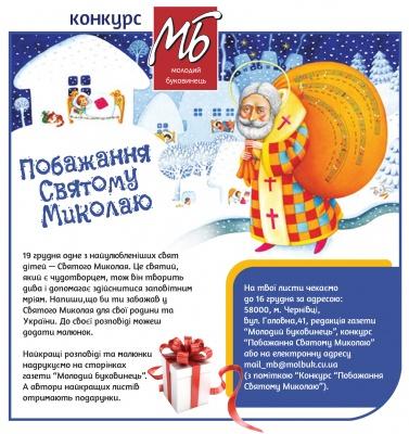 «Молодой буковинец» объявляет детский конкурс к Святому Николаю