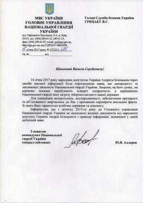 Руководителей Нацгвардии проверит СБУ и военная прокуратура