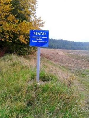 На Буковине украли полмиллиона, выделенных на обустройство границы