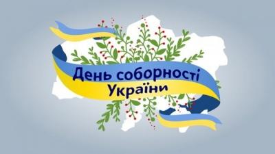 День Соборності у Чернівцях відзначать покладанням квітів та концертом