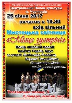 В Черновцах на вечере авторской песни почтят память Героев Крут