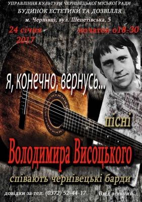 Концерт ко дню рождения Высоцкого состоится в Черновцах