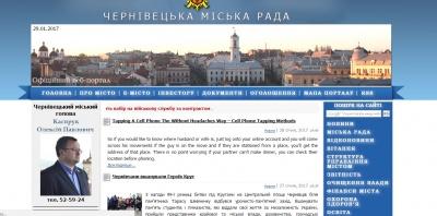 Сайт Чернівецької міськради «підхопив» вірус