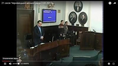 Сессия горсовета Черновцов началась с минуты молчания