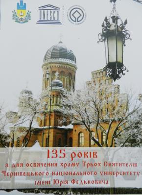 Храм Трех Святителей в Черновцах отметит 135-летие со дня освящения