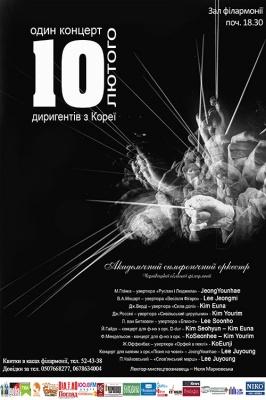 У Чернівцях відбудеться концерт у супроводі 10 диригентів з Кореї