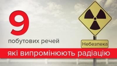Побутові речі, що випромінюють радіацію – ви будете здивовані