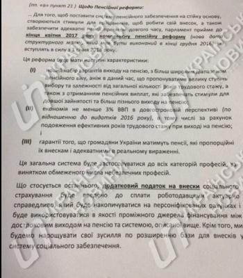 ЗМІ: Українцям готують новий пенсійний податок