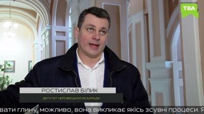 У Чернівцях депутат заперечив причетність заводу своєї дружини до зсуву, через який тріщать будинки