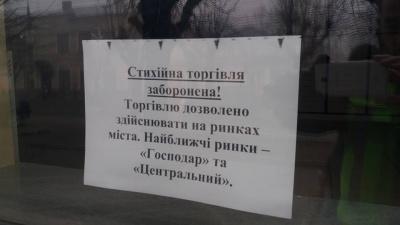 Инспекция Обшанського разогнала очередной стихийный базар (ФОТО)