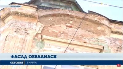 У Чернівцях обвалився фасад житлового будинку (ВІДЕО)
