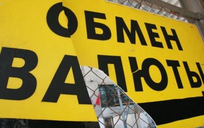Нацбанк рассказал о незаконном обменнике, обнаруженном в Черновцах
