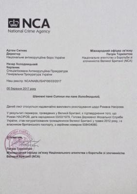Прокуратура: Насіров має громадянство Великої Британії