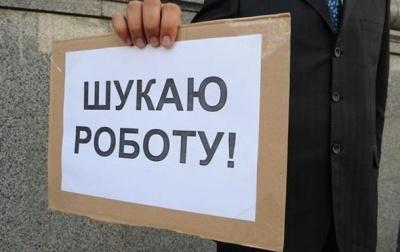 На Буковине увеличилось количество безработных
