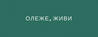 Олеже, живи: У Чернівцях проведуть концерт на підтримку відомого журналіста, у якого підозра на рак