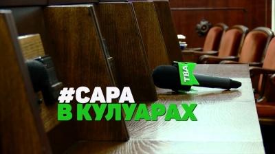 """Черновецким депутатам ничего хватает для счастья: очередной выпуск программы  """"Сара в кулуарах """""""