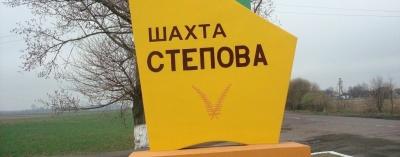 """Комісія встановила причини трагедії на шахті """"Степова"""""""