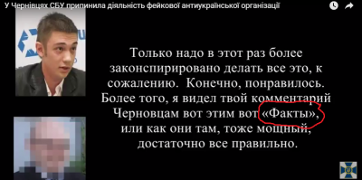 «Головне - щоб нашу переписку не «спалили»: СБУ виклало аудіо розмови Хавича з проросійським активістом