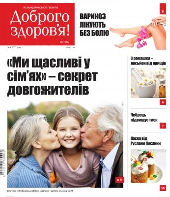 В Черновцах вышел новый номер газеты «Доброго здоровья!»