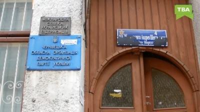 «Вживають спиртне, діють агресивно»: журналісти з'ясували, чим займаються штаби партій у Чернівцях у міжвиборчий період (ВІДЕО)