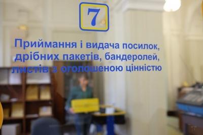 В Черновцах подорожали почтовые услуги