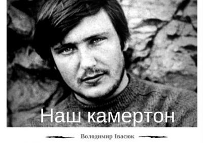 У Чернівцях сьогодні презентують книгу про Володимира Івасюка