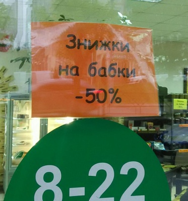 В черновицких магазинах пасхальную выпечку распродают вдвое дешевле