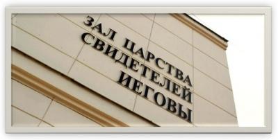 У Росії Верховний суд заборонив організацію Свідки Єгови