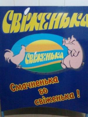 У прокуратурі Буковини заявили, що не можуть перевірити фірму, яка нібито експортує м'ясо до РФ