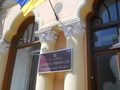 У Чернівцях переобрали заступника голови апеляційного суду області