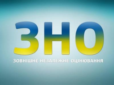 Кількість пунктів проведення ЗНО на Буковині збільшили