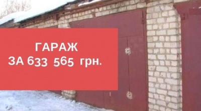 На Буковині селищна рада відремонтує гараж за 633 тис грн