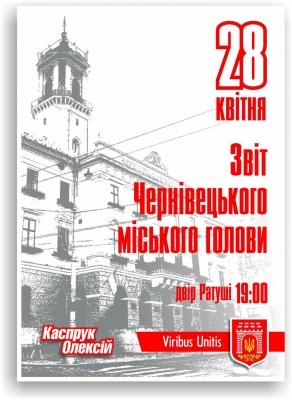 Мэр Черновцов завтра отчитается перед общиной