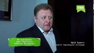 Депутат Бурега, который голосовал за недоверие мэру Черновцов, заявил, что доверяет Каспрука