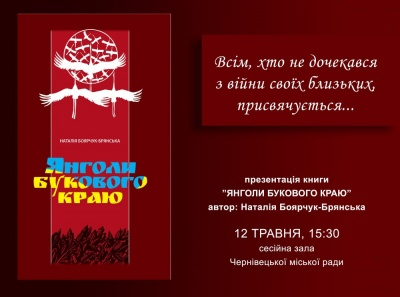 У Чернівцях презентують книгу про загиблих бійців з Буковини